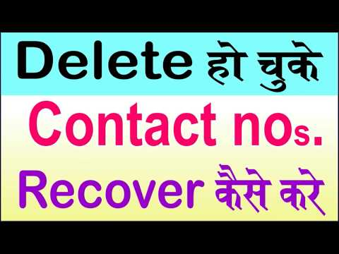 How To Restore Deleted Contacts In Android Phone । Recover Deleted Contacts