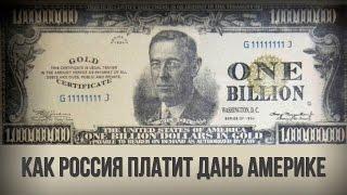 Как Россия платит дань Америке