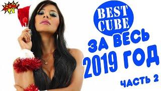 BEST COUB ЛУЧШИЕ ПРИКОЛЫ CUBE ЗА ВЕСЬ 2019 ГОД ОТ BOOM TV Ч.2
