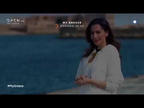 «My Greece» με την Δέσποινα Βανδή - Χανιά trailer (1ο μέρος)
