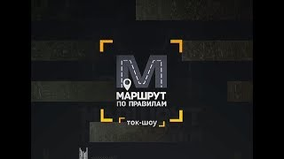 Ток-шоу «Транспорт Кубань. Маршрут по правилам» на канале Кубань 24