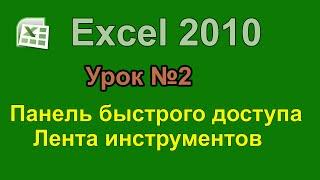 Уроки Excel 2010. Панель быстрого доступа. Лента инструментов.