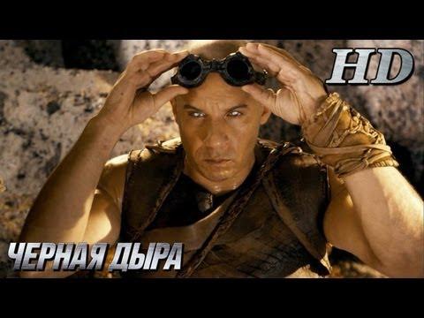 Риддик (2013) + Черная Дыра (2000) - Дублированный Трейлер HD