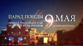 Парад Победы 9 мая 2014 на «RT на русском»(Прямая трансляция Парада Победы 9 мая 2014 года в HD-качестве - на канале RT на русском в 10:00 МСК. Подписывайтесь,..., 2014-05-07T08:11:02.000Z)
