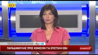 Δελτίο ειδήσεων ΕΡΤ 25/08/2014
