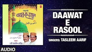 Latest Qawwali 2019 | Daawat E Rasool : Tasleem Aarif (Audio) | Islamic Music