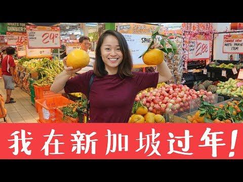 中国人在新加坡过年 | 上班、年夜饭外卖、看春晚