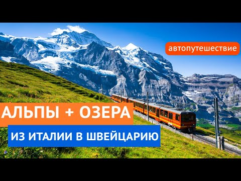 САМЫЕ КРАСИВЫЕ ГОРЫ ШВЕЙЦАРИИ: Гриндевальд, горный массив Юнгфрау + Озеро Комо Из Италии в Швейцарию