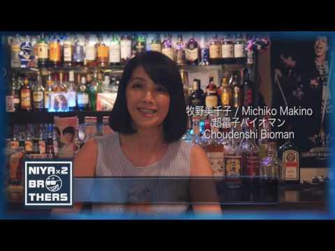 ニヤニヤブラザーズ Vol 1 : 牧野美千子 / Michiko Makino CM