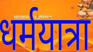 Bhagwan Jhulelal dharamyatra 2016
