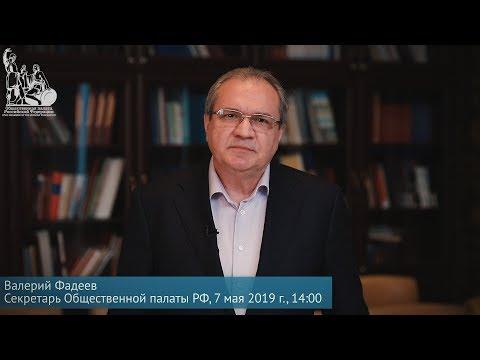 Заявление Секретаря Общественной палаты РФ Валерия Фадеева о трагедии в Шереметьеве
