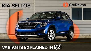 Kia Seltos Variants Explained (हिन्दी): Which One To Buy? | Price, Features u0026 More | CarDekho