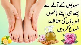 Start Caring Your Hands and Feet Before Winter