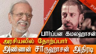 kamal will fail in politics | kamal bother charuhasan on kamal haasan politics | tamil news redpix