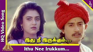 Ithu Nee Irukkum Video Song | Krishna Tamil Movie Songs | Prashanth | Kasthuri | Mano | SA Rajkumar