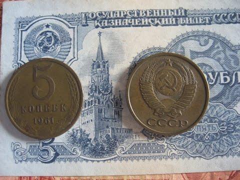 Сколько стоит  5 копеек 1961 года / Нумизматика монеты СССР