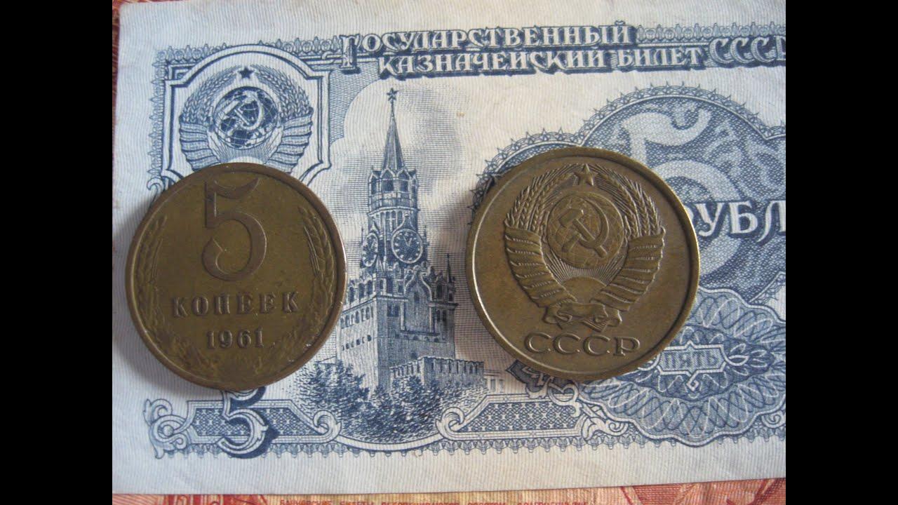 Сколько стоит монета 1961 сколько стоит 1 копейка 1972 года цена