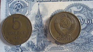 Сколько стоит  5 копеек 1961 года / Нумизматика монеты СССР(Последнее время нам часто задают вопрос: