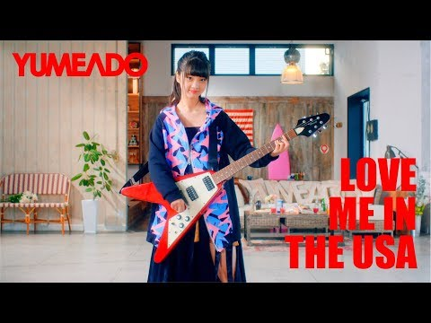 夢みるアドレセンス 『LOVE ME IN THE USA』Music Video YouTube Limited Ver.
