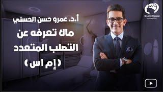 مالا تعرفه عن التصلب المتعدد ام اس وطرق علاجه أ د عمرو حسن الحسني أستاذ المخ والأعصاب Youtube