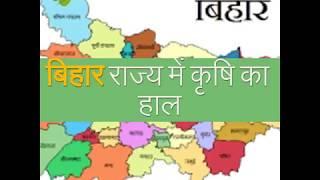 खेत खलिहान और भारत दर्शन - बिहार राज्य में कृषि का हाल