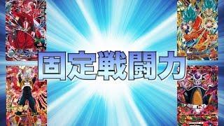 【SDBH】固定戦闘力ガン詰みデッキでゴッドリーグに挑戦!【スーパードラゴンボールヒーローズ3弾】 thumbnail