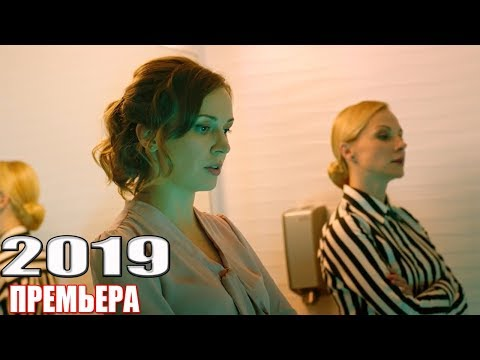 Только вышедшая премьера 2019 всем понравилась!МОЙ ЛЮБИМЫЙ ПРИЗРАК Русские мелодрамы 2019, фильмы HD - Ruslar.Biz