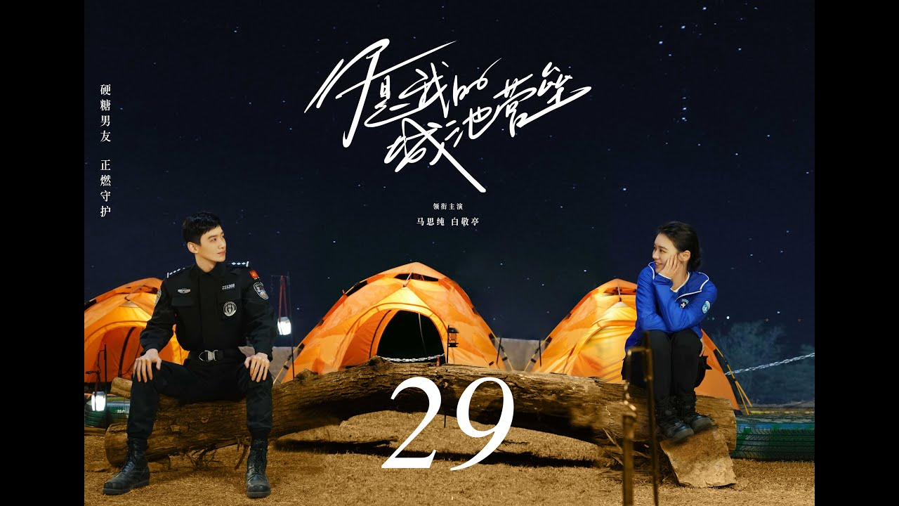 Download =ENG SUB= 你是我的城池營壘 You Are My Hero 29 馬思純 白敬亭 CROTON MEGAHIT Official