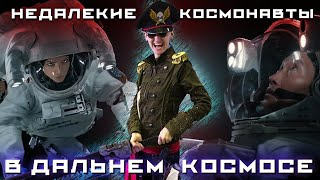 Фото ДАЛЬНИЙ КОСМОС (2021) ТРЕШ ОБЗОР фильма. Нытье на космическом корабле.