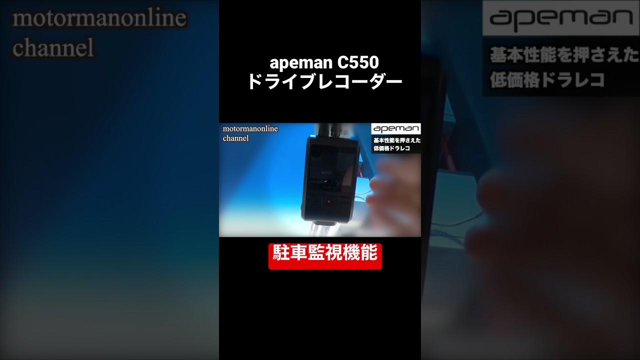 apeman C550 ドラレコ 駐車監視機能