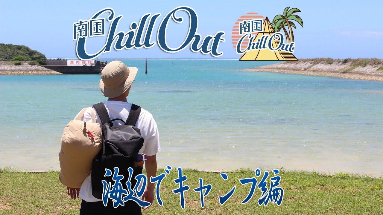 【南国ChillOut】海辺でキャンプ編/キャンプの魅力と沖縄の自然美をお届け! 2021年8月5日放送 Vol.04