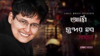 Ami Sundhor Hobo Ami Sundhor Hobo ektu ektu kore | BY Shayan  |2018