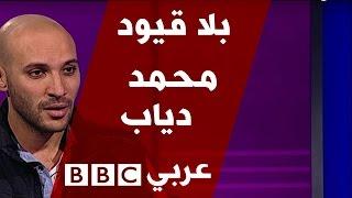 بلا قيود مع مخرج ومؤلف فيلم اشتباك محمد دياب