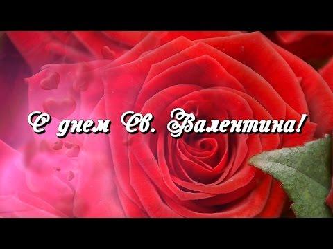 Поздравление с днем святого Валентина! - Поиск видео на компьютер, мобильный, android, ios