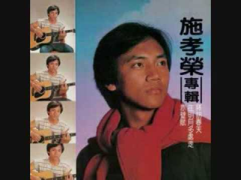 施孝榮 - 拜訪春天 / Visiting In Spring (by Samson Shieh)