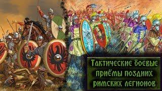 Тактические боевые приёмы поздних римских легионов конца III-IV вв