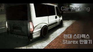 현대 스타렉스 Starex 만들기 [Car parkin…