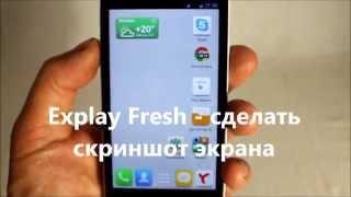 Explay Fresh - сделать скриншот экрана