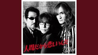 Provided to YouTube by Universal Music Group Ningendakara Kanashiin...