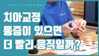 치아교정 통증이 있어야 빨리 움직인다고?!(feat. …