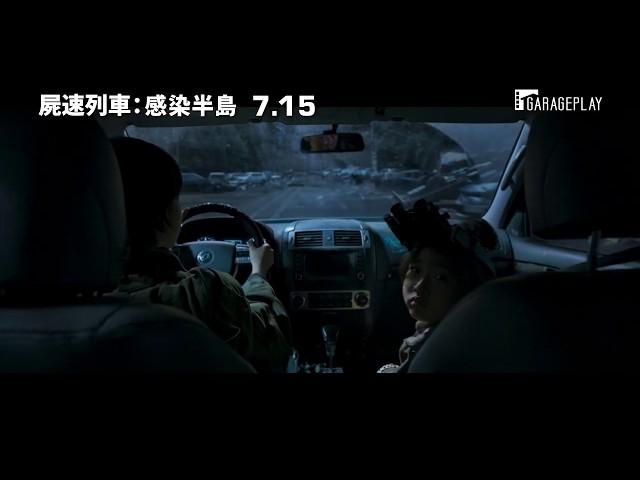 【屍速列車:感染半島】前導預告 屍潮來襲 全境擴散 7/15 消屍殆盡!