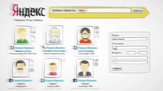 Как искать людей с помощью Яндекса