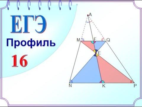 ЕГЭ Задание 16 Первый признак подобия треугольников