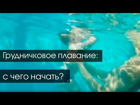 В бассейн с ребенком: грудничковое плавание