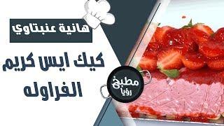 كيك ايس كريم الفراوله - هانية عنبتاوي