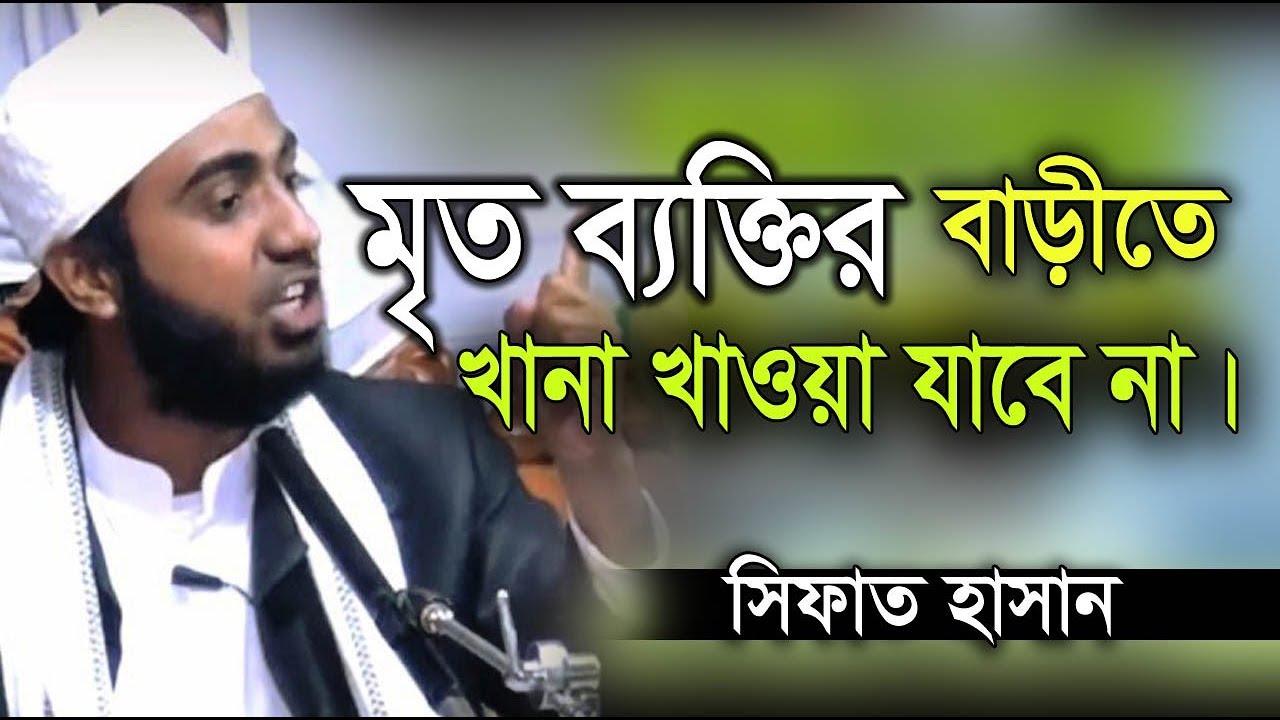 মৃত ব্যক্তির পক্ষ থেকে যে খাবার করা হয় সেটা ছতকা ।Shifat hasan । Rose Tv24 Presents