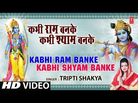 Kabhi Ram Banke Kabhi Shyam Banke Tripti Shaqya [Full Song] - Kabhi Ram Banke Kabhi Shyam Banke