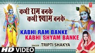 Kabhi Ram Banke Kabhi Shyam Banke Tripti Shakya [Full Song] - Kabhi Ram Banke Kabhi Shyam Banke