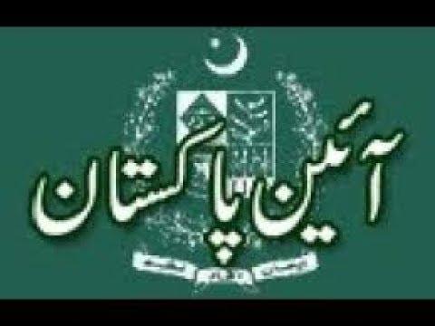 Constitution of Pakistan (Urdu/Hindi)