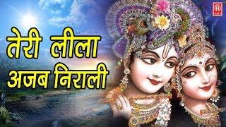 Superhit Krishna Bhajan 2018 | तेरी लीला अजब निराली | Manish Mastana | Rathore Cassettes